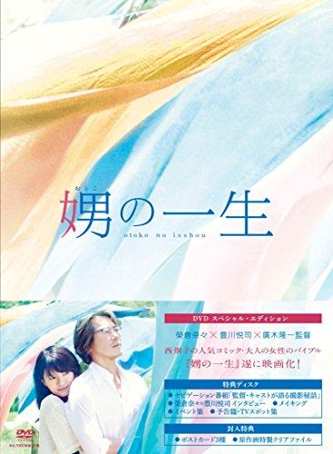 【早期購入特典あり】娚の一生 DVD豪華盤 (A4クリアファイル付き)