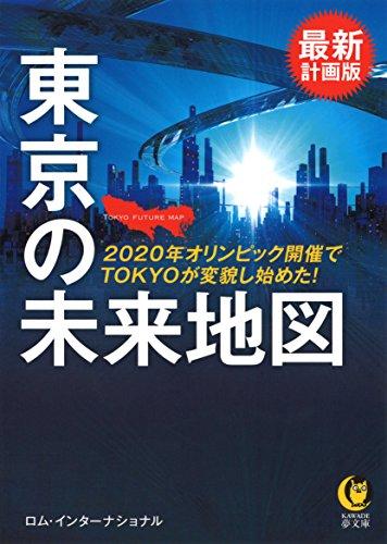 最新計画版 東京の未来地図: 2020年オリンピック開催でTOKYOが変貌し始めた! (KAWADE夢文庫)の詳細を見る