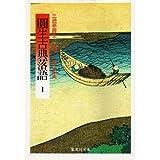 円生古典落語 1 (集英社文庫 101-A)