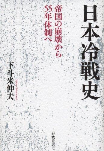 日本冷戦史――帝国の崩壊から55年体制への詳細を見る