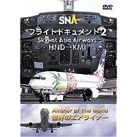 世界のエアライナー スカイネットアジア航空 フライトドキュメント-2 HND-KMI