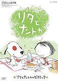リタとナントカ リタとナントカのピクニック[DVD]