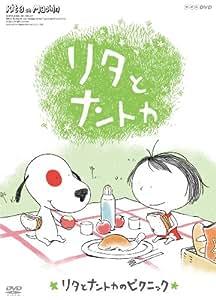 リタとナントカ リタとナントカのピクニック [DVD]