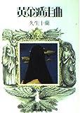 黄金遁走曲 (現代教養文庫 892 久生十蘭傑作選 2)