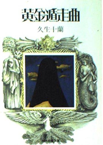 黄金遁走曲 (現代教養文庫 892 久生十蘭傑作選 2)の詳細を見る