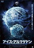 アイス・アルマゲドン[DVD]
