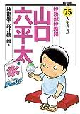 総務部総務課 山口六平太(75) (ビッグコミックス)