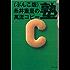 (ぶんこ版)糸井重里の萬流コピー塾 (文春文庫)