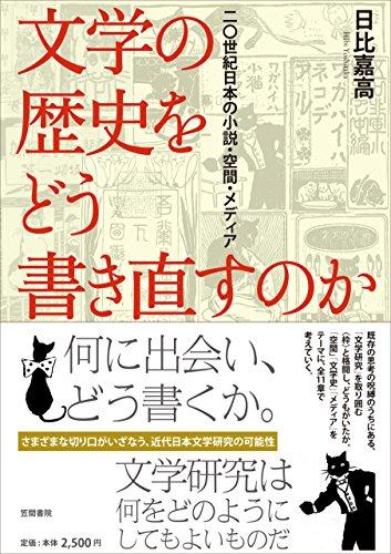 文学の歴史をどう書き直すのか: 二〇世紀日本の小説・空間・メディアの詳細を見る
