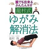 龍村式ゆがみ解消法―誰でも出来るかんたんヨガ