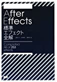 AfterEffects 標準エフェクト全解
