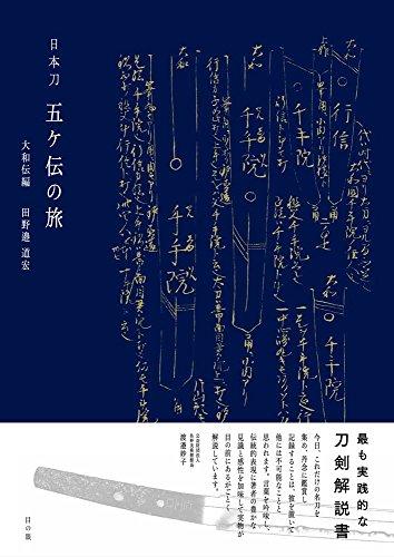 日本刀 五ヶ伝の旅 大和伝編の詳細を見る