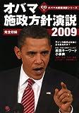 [CD付]オバマ施政方針演説2009 (オバマ大統領演説シリーズ)
