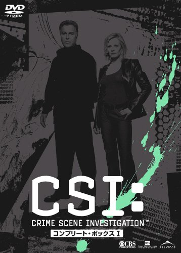 CSI:科学捜査班 シーズン1 コンプリートBOX-1 [DVD]の詳細を見る