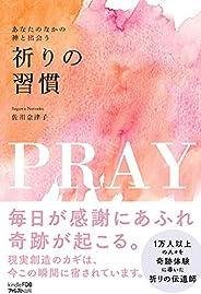 あなたのなかの神と出会う祈りの習慣: (Kindle FDBシリーズ)
