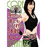 女子プロレスラーKAORUの誰でもくびれる体幹トレーニング