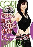 女子プロレスラーKAORUの誰でもくびれる体幹トレーニング [DVD]