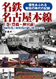 名鉄名古屋本線 上巻(豊橋~神宮前) (1960年代~90年代の思い出アルバム)