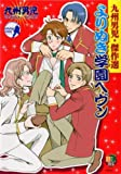 よりぬき学園ヘヴン (kobunsha BLコミックシリーズ)