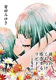 彼女のくちづけ感染するリビドー 二度目のキス (百合同人誌/30p)