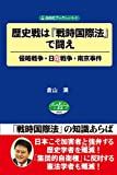 歴史戦は『戦時国際法』で闘え―侵略戦争・日中戦争・南京事件 (自由社ブックレット4)