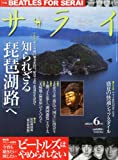 サライ 2012年 06月号 [雑誌]