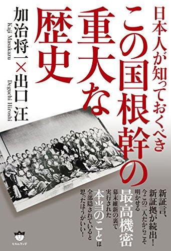 日本人が知っておくべき この国根幹の《重大な歴史》 新証言、新証拠が続出! 今この二人だからこそ明かせる《最高機密》の詳細を見る