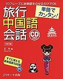 単語でカンタン!旅行中国語会話 改訂版