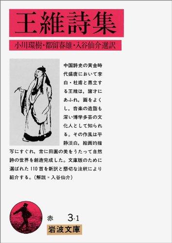 王維詩集 (岩波文庫)