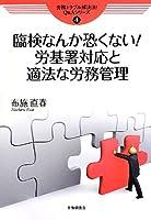 臨検なんか恐くない!労基署対応と適法な労務管理 (労務トラブル解決法!Q&Aシリーズ)