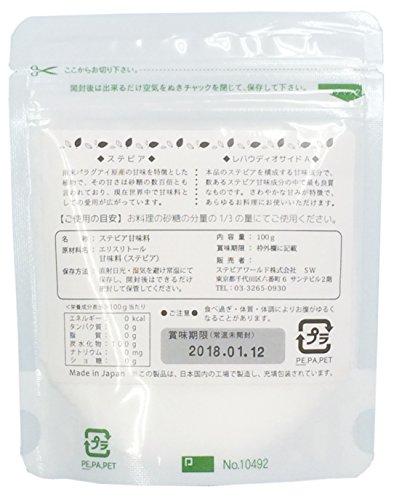 """砂糖の""""3倍""""甘いのは【ステビアスイート"""