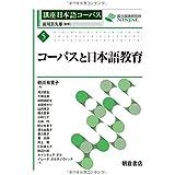 コーパスと日本語教育 (講座 日本語コーパス)