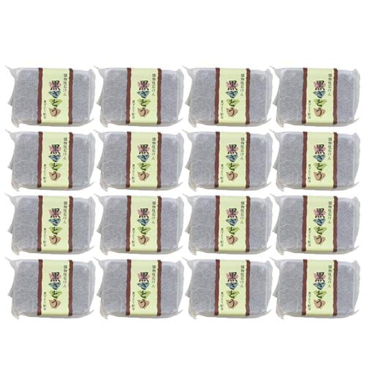 ストレスの多いボリュームゆるく植物性ソープ 自然石けん 黒ざとう 80g ×16個