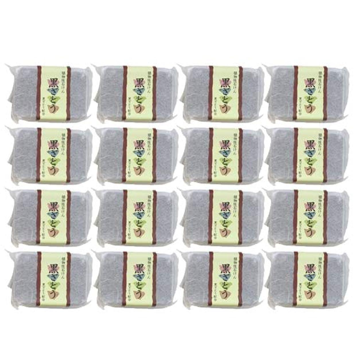 有名人ほとんどの場合言う植物性ソープ 自然石けん 黒ざとう 80g ×16個