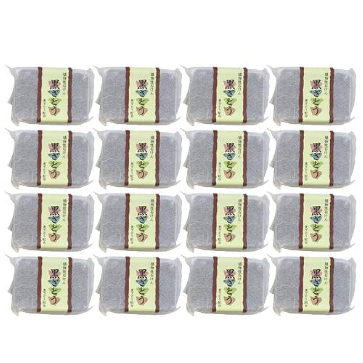 タイヤメンバー契約植物性ソープ 自然石けん 黒ざとう 80g ×16個