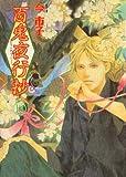 百鬼夜行抄(13) (Nemuki+コミックス)