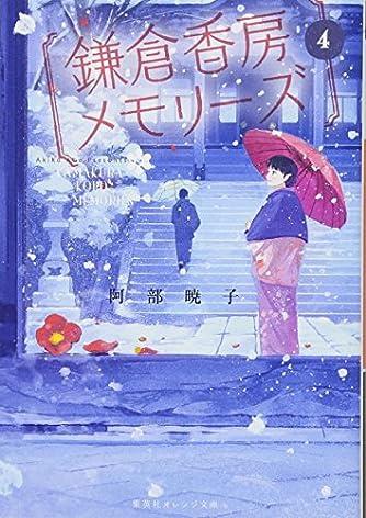 鎌倉香房メモリーズ 4 (集英社オレンジ文庫)