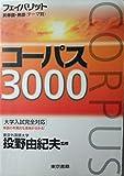 フェイバリット英単語・熟語(テーマ別)コーパス3000