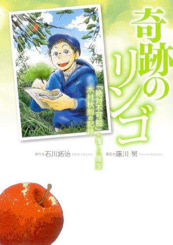 奇跡のリンゴ 「絶対不可能」を覆した農家 木村秋則の記録 (バーズコミックス スペシャル)の詳細を見る