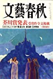 文藝春秋 2009年 03月号 [雑誌]