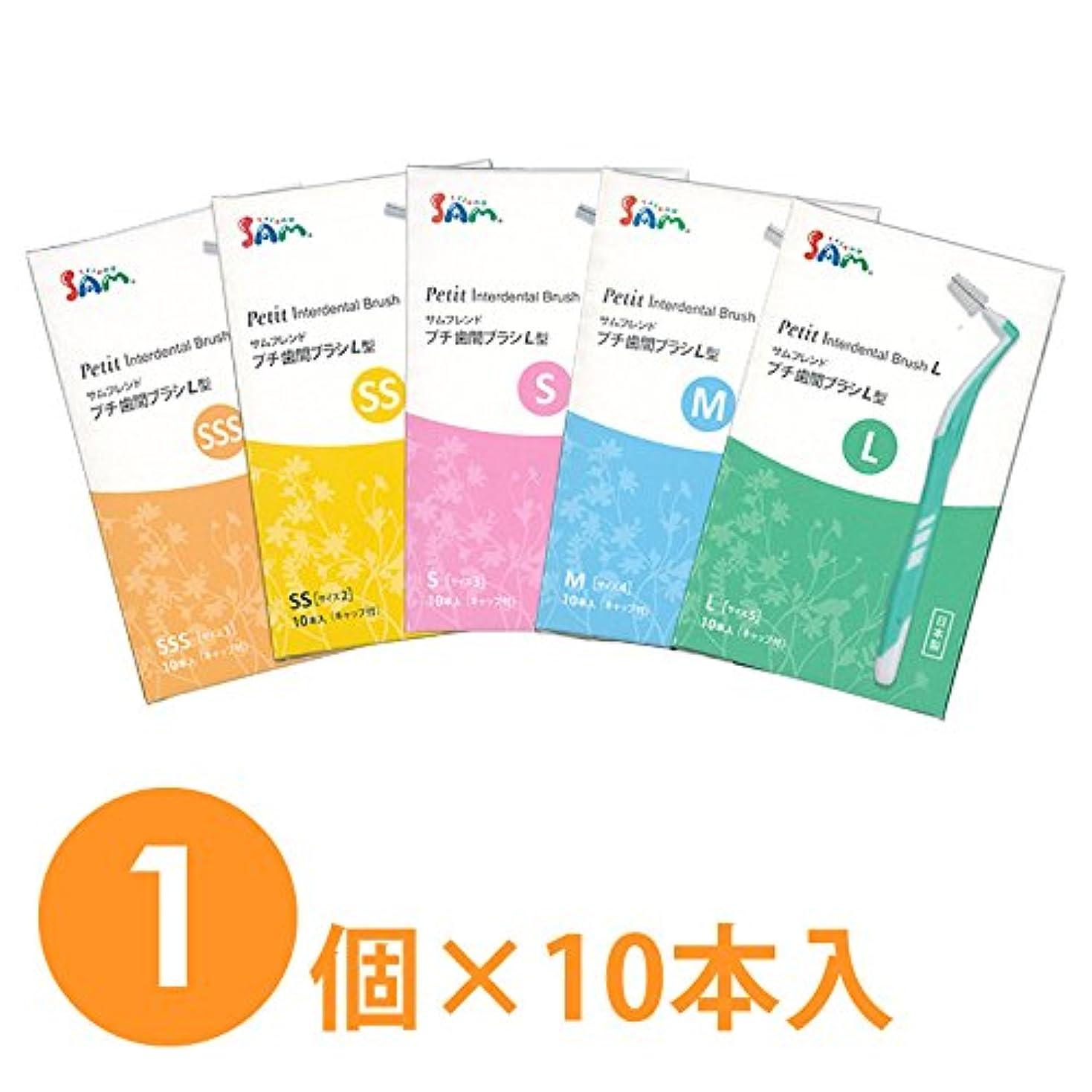 【1個】サンデンタル サムフレンド プチ歯間ブラシL型 10本入り (M(4)ブルー)