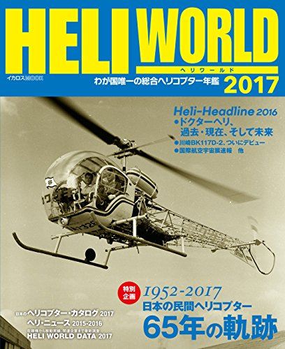 ヘリワールド2017 (イカロス・ムック)