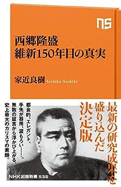 西郷隆盛 維新150年目の真実 (NHK出版新書 536)