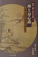 禅と身心論 (叢書 禅と日本文化)