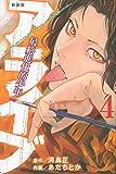 新装版 アライブ 最終進化的少年(4) (講談社コミックス月刊マガジン)