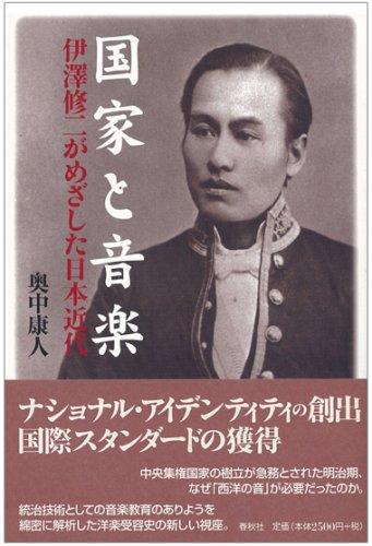 国家と音楽 伊澤修二がめざした日本近代の詳細を見る