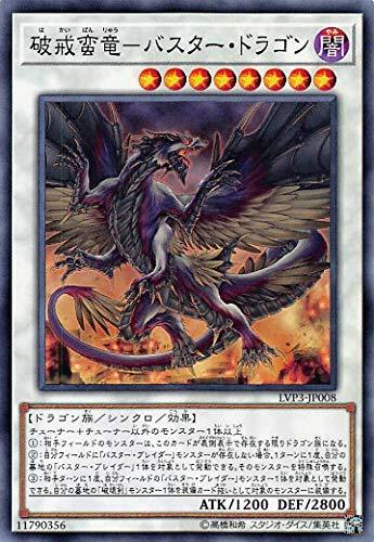破戒蛮竜?バスター・ドラゴン ノーマル 遊戯王 リンクヴレインズパック3 lvp3-jp008