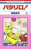 パタリロ! (第16巻) (花とゆめCOMICS)