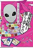 グレイのグレ子さんは推しが尊い / 伊藤 りかばり のシリーズ情報を見る