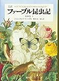 完訳ファーブル昆虫記 第10巻 下